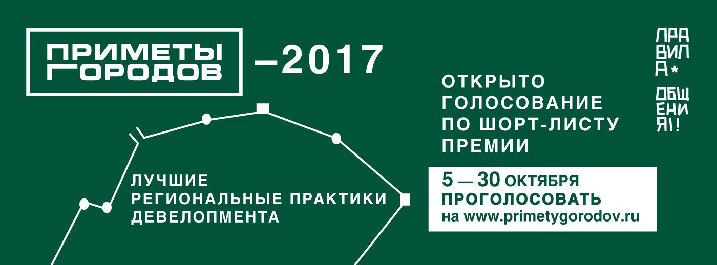 Приметы-Городов_2017_голосование
