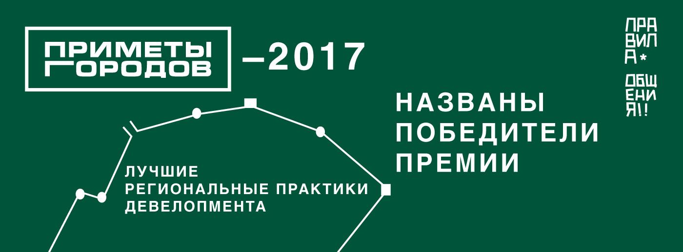 Приметы-Городов_2017_победители