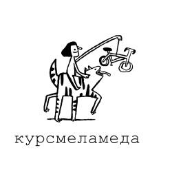 Курс художников-иллюстраторов  (2014-2016 гг.) в Британской высшей школе дизайна. Преподаватель курса - Виктор Меламед. #курсмеламеда