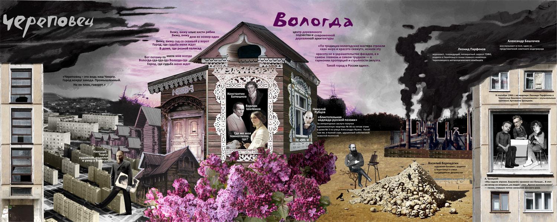 Вологда и Череповец