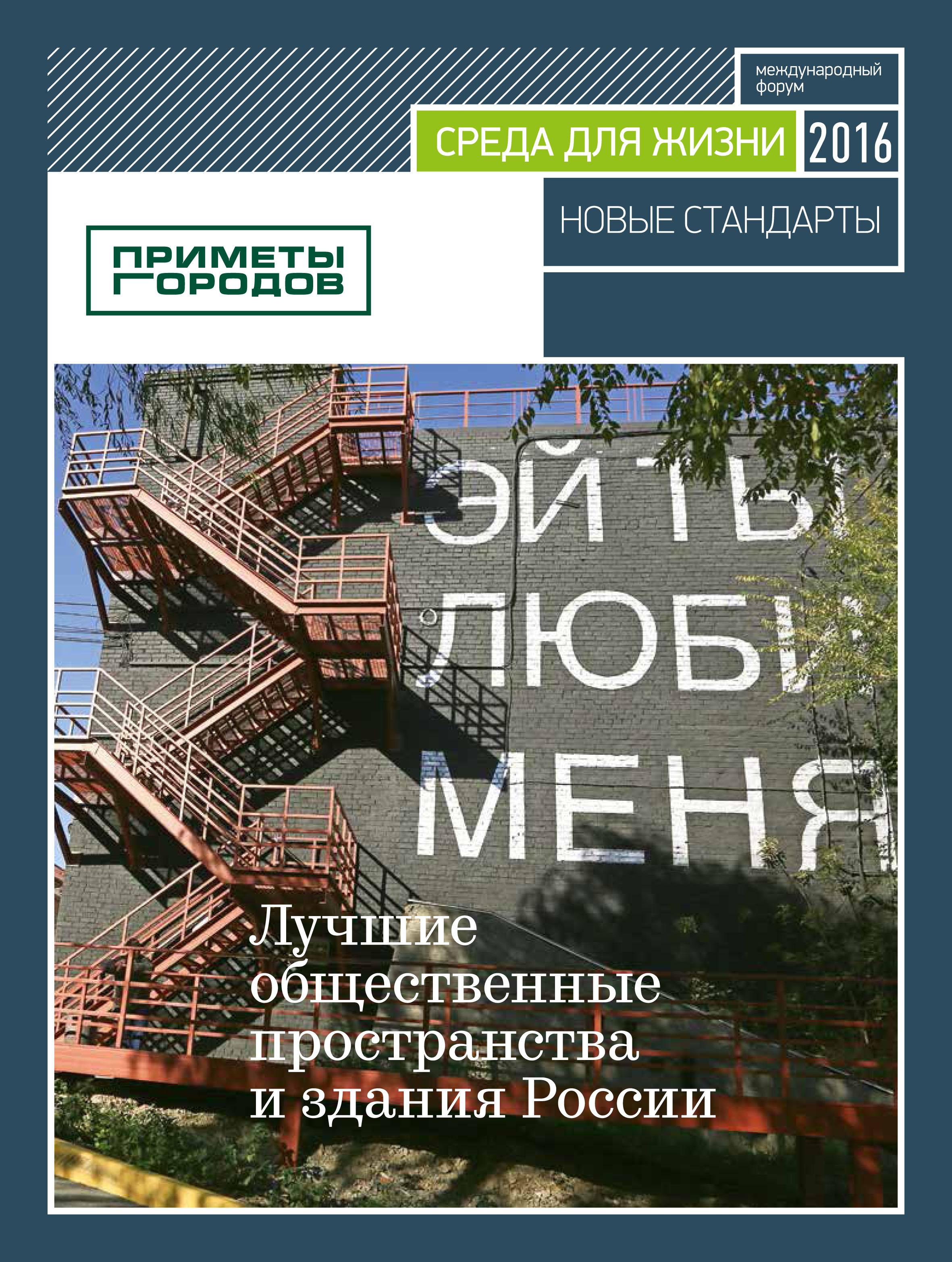 ПриметыГородов_Казань2016_buk_PREV-1
