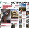Астрахань_1580х1000_prev