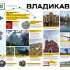 Владикавказ_1580х1000_prev