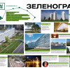 Зеленоград_1580х1000_prev