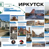 Иркутск_1580х1000_prev