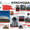Краснодар_1580х1000_prev