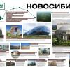 Новосибирск_1580х1000_prev