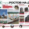 РостовнаДону_1580х1000_prev