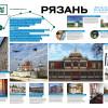 Рязань_1580х1000_prev