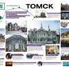 Томск_1580х1000_prev