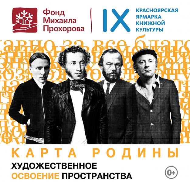 uchastie-kgpu-im-vp-astafeva-v-krasnoyarskoj-yarmarke-knizhnoj-kulturyi_medium