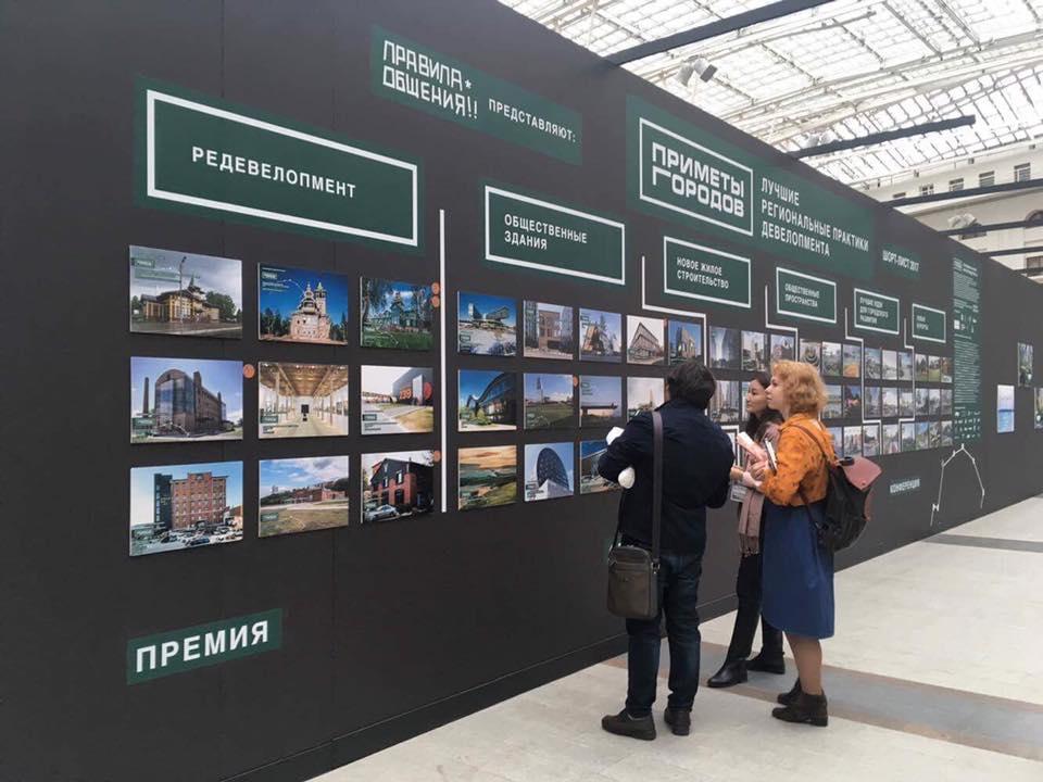 Картинки по запросу премии «Приметы городов»