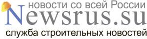 Newsrus-служба-строительных-новостей